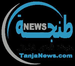 Logo tanjanews full