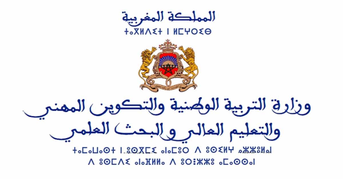 وزارة التربية الوطنية لا صحة للأخبار المتداولة حول اجراء الامتحانات مجلة طنجة نيوز